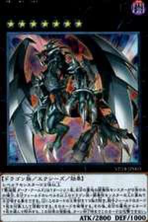 撃滅龍 ダーク・アームド UR [VP18-JP003]