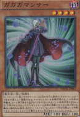 ガガガマンサー SR [NECH]