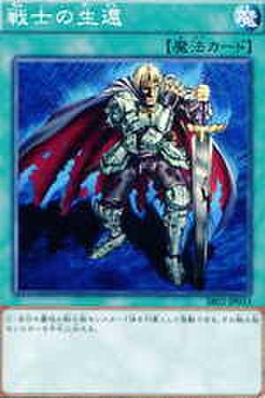 戦士の生還 N [SR02-JP033]