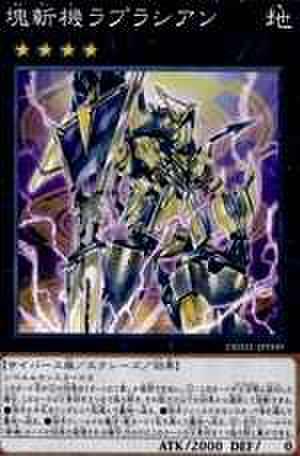 塊斬機ラプラシアン N [DBMF-JP009]【特価品D】