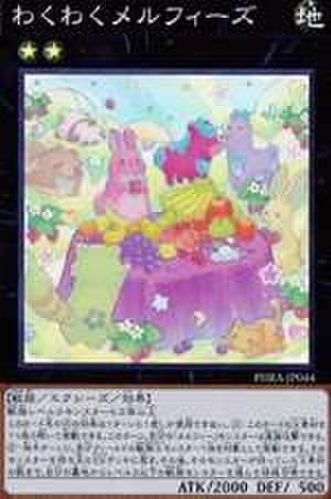 わくわくメルフィーズ SR [PHRA-JP044]