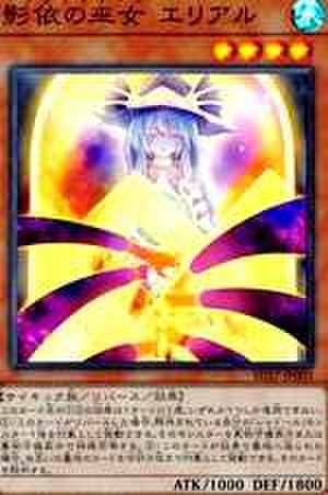 影依の巫女 エリアル  SR [SD37-JP003]