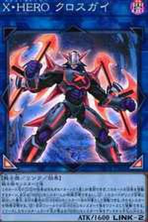 X・HERO クロスガイ 20th-SCR [DANE-JP045]