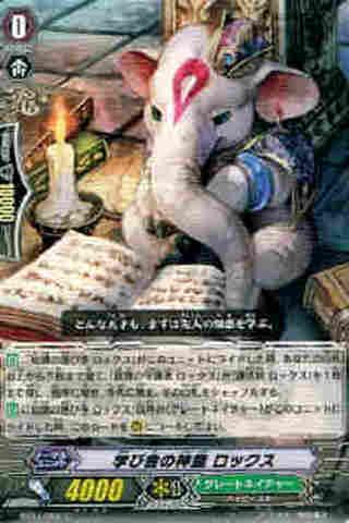 学び舎の神童 ロックス C [BT07]