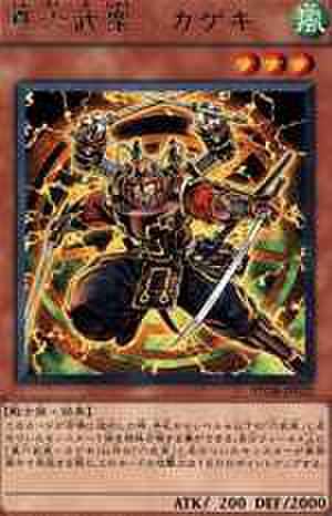 【特価品D】真六武衆-カゲキ R [STOR-JP022]