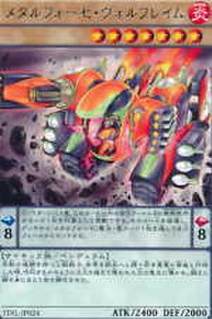 メタルフォーゼ・ヴォルフレイム R [TDIL-JP024]