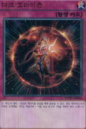ダーク・ホライズン 韓国 UR [MVP1-KR026]