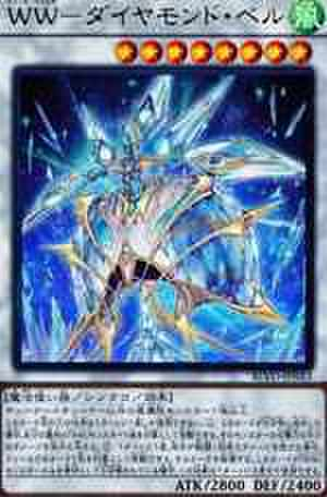 WW-ダイヤモンド・ベル SCR [BLVO-JP043]