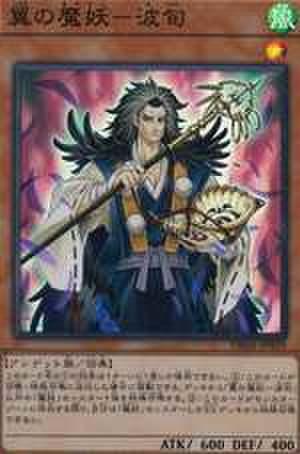 翼の魔妖-波旬 SR [DBHS-JP029]