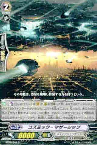 コズミック・マザーシップ C [BT08]