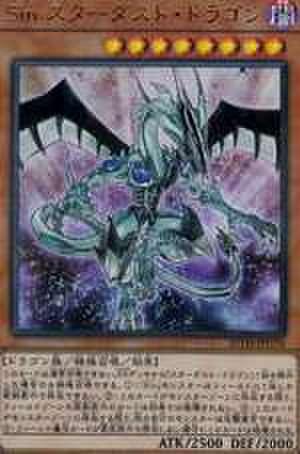 Sin スターダスト・ドラゴン SCR [20TH-JPC76]