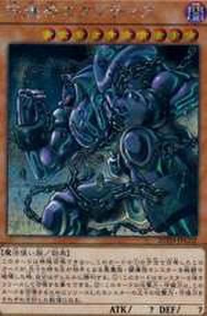 守護神エクゾディア SCR [20TH-JPC02]