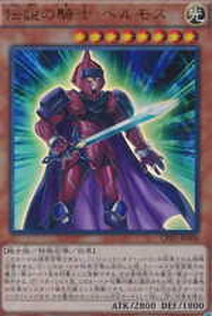 伝説の騎士 ヘルモス CR [CPD1]