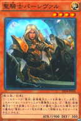 聖騎士パーシヴァル N [EP14-JP026]