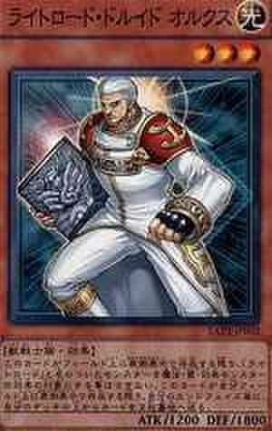 ライトロード・ドルイド オルクス N [EXP2]