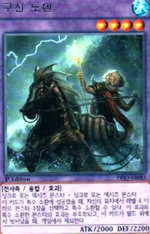 旧神ノーデン 韓国 R [PRIO-KR]