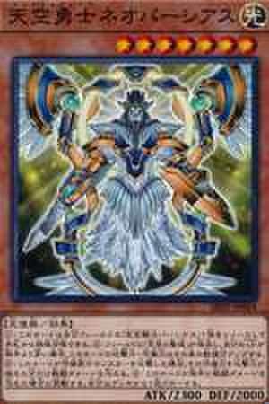 天空勇士ネオパーシアス N [SR05-JP004]