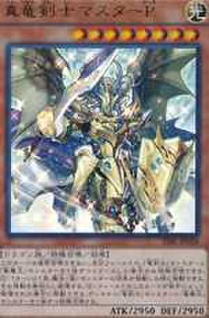 真竜剣士マスターP SCR [TDIL-JP020]