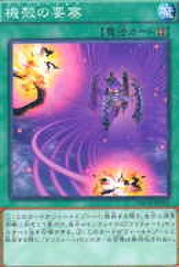 機殻の要塞 N [NECH-JP062]