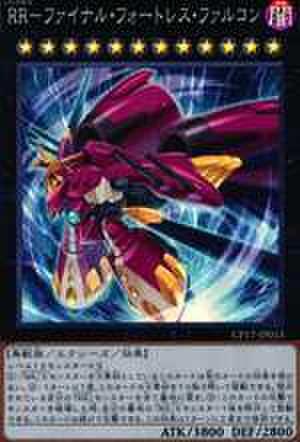 RR-ファイナル・フォートレス・ファルコン SR [CP17-JP015]