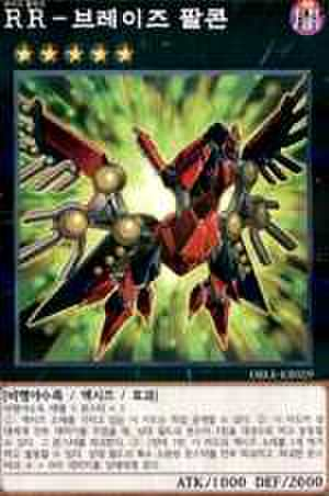 RR-ブレイズ・ファルコン 韓国N [DBLE-KRS029]
