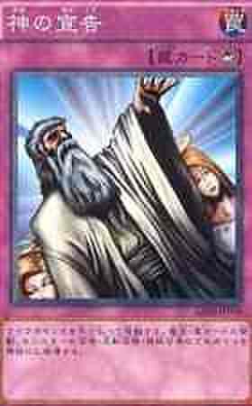 神の宣告 N [GS02]