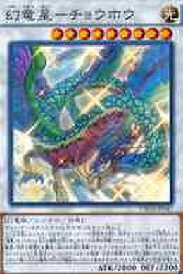 幻竜星-チョウホウ SR [CROS]