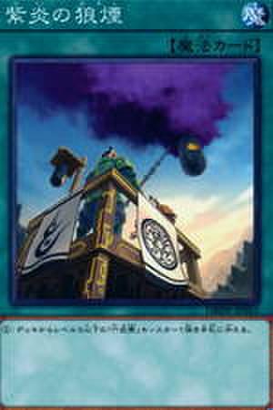 紫炎の狼煙 N [DBSW-JP015]