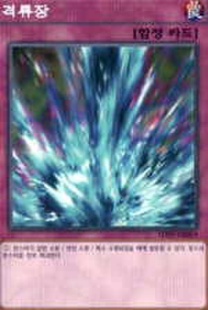 激流葬 韓国 N [SD29-KR039]
