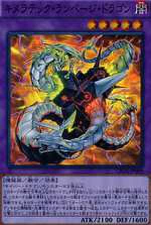 キメラテック・ランページ・ドラゴン N [DP20-JP019]