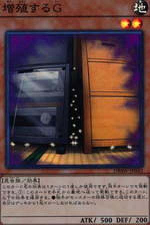 増殖するG SR [DBSW-JP042]
