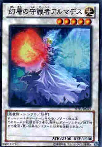 幻層の守護者アルマデス SR [JOTL]