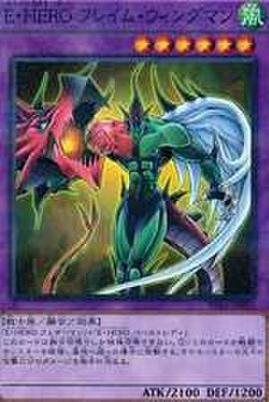 E・HERO フレイム・ウィングマン N [YCPC-JP013]