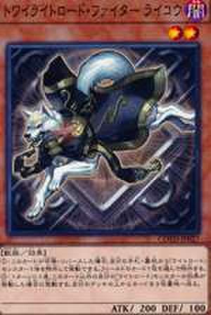 トワイライトロード・ファイター ライコウ N [COTD-JP027]