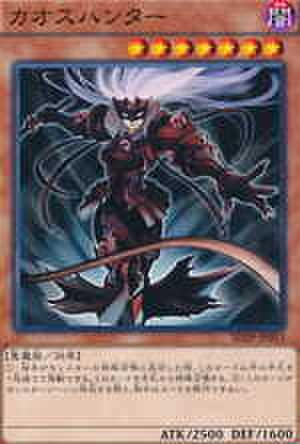 【特価品D】カオスハンター R [EXP4-JP036]