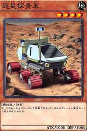 惑星探査車 N [SR03-JP013]