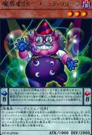 魔界劇団-コミック・リリーフ R [DP20-JP046]