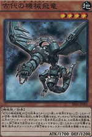 古代の機械飛竜 SR [SR03-JP003]