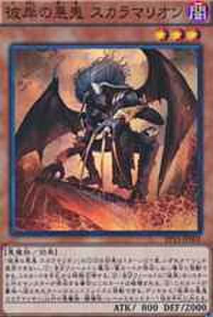 彼岸の悪鬼 スカラマリオン SR [EP15-JP001]