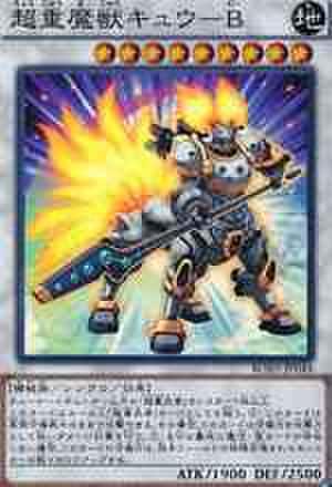 超重魔獣キュウ-B SR [BOSH]