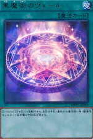 黒魔術のヴェール KC-UR [MVP1-JP019]