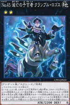 No.45 滅亡の予言者 クランブル・ロゴス N [CPF1-JP023]