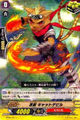 忍獣 キャットデビル C [BT09]