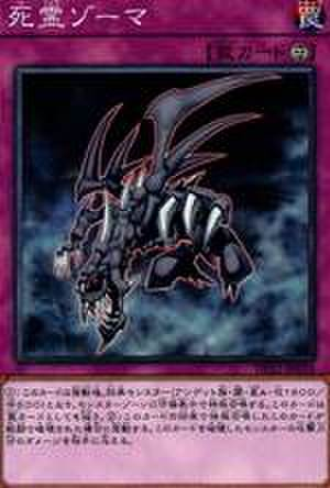 死霊ゾーマ N [DP22-JP010]