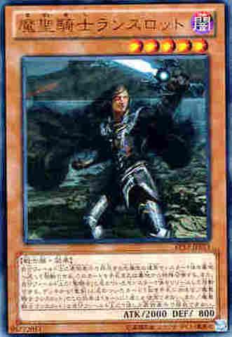 魔聖騎士ランスロット UR [EP13-JP021]