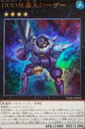 DDD怒濤王シーザー UR [VJMP-JP093]