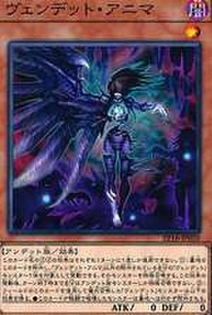 ヴェンデット・アニマ N [EP18-JP010]
