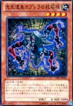 先史遺産カブレラの投石機 N [CPZ1]