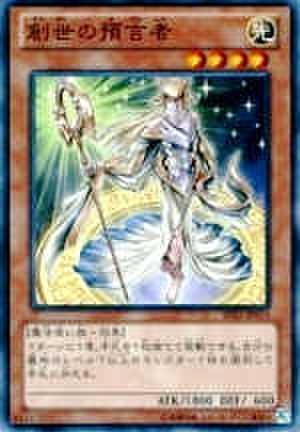 創世の預言者  N [SD25]