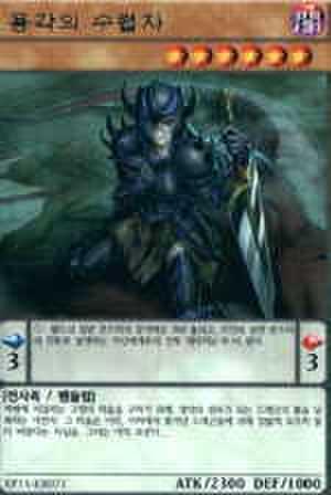 竜角の狩猟者 韓国 R [EP15-KR]